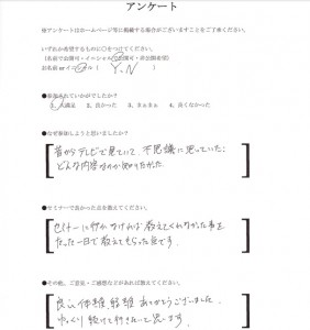 一日大阪催眠術セミナーアンケート5
