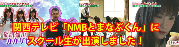 NMBとまなぶくん出演