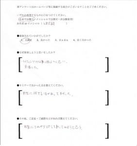 一日大阪催眠術セミナーアンケート1