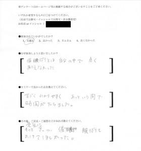 一日大阪催眠術セミナーアンケート2