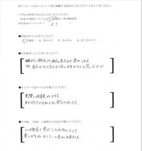 一日大阪催眠術セミナーアンケート3