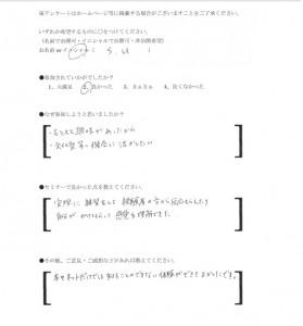 一日大阪催眠術セミナーアンケート4
