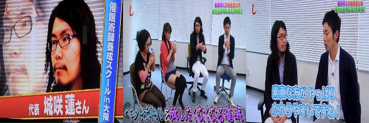 城咲蓮テレビ出演写真