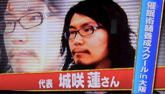催眠術師養成スクールin大阪代表城咲蓮