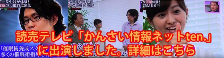 読売テレビ「かんさい情報ネットten.」