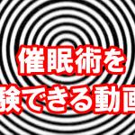 催眠術体験動画