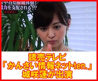 読売テレビかんさい情報ネットten.