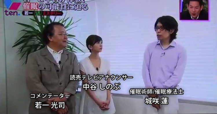 催眠術テレビ出演