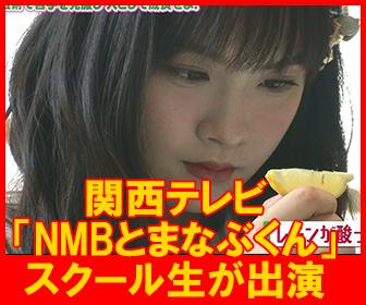 NMB48とまなぶくん