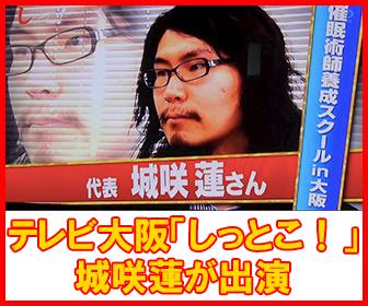 催眠術師城咲蓮テレビ出演情報