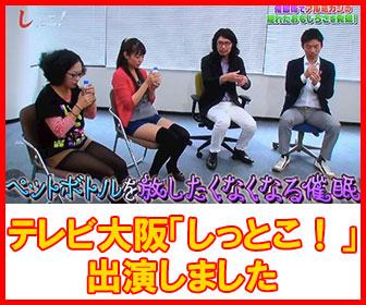 テレビ大阪「しっとこ!」催眠術特集