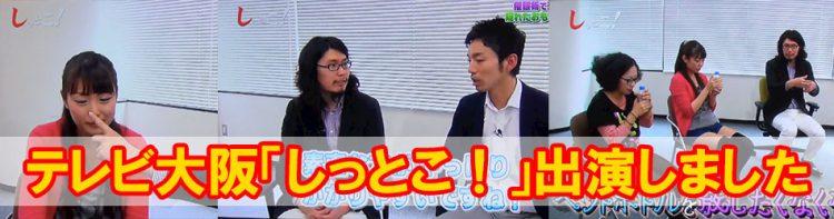 テレビ大阪しっとこ!催眠術