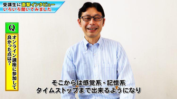催眠術師ササキ先生