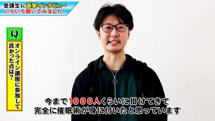 催眠術師川崎智弘先生