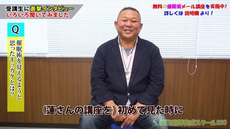 催眠術師長谷川先生