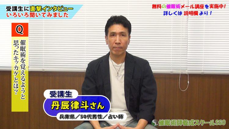 催眠術師丹辰律斗先生