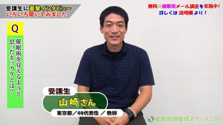 催眠術師山崎先生